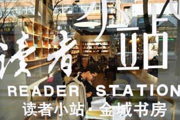 CHINA-GANSU-LANZHOU-READER STATION (CN)