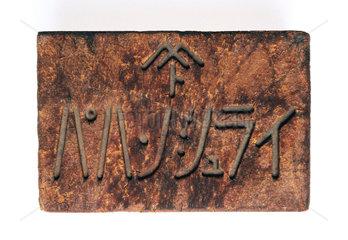 Block of raw leaf gutta percha  1942-1945.