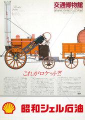 Rocket  Japanese Transportation Museum poster  c 1980s.