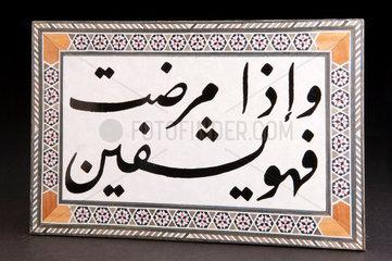 Arabic plaque  c 2004-2005.