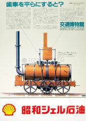 Blenkinsop's Rack Locomotive  Japanese poster  c 1980s.