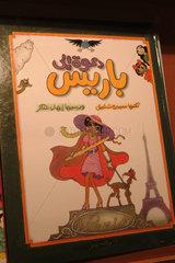 Arabisches Buch auf der Frankfurter Buchmesse 2004
