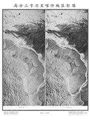 CHINA-HIGH-RES SAR IMAGING SATELLITE-OPERATION (CN)