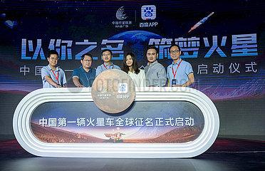 (EyesonSci) CHINA-HAINAN-wenchang-MARS ROVER-NAMING Kampagnen (CN)