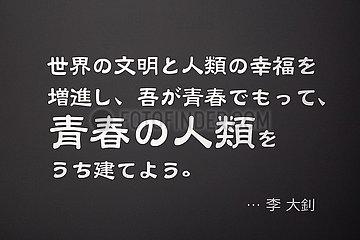 JAPAN-TOKYO-CPC PIONEER-LI Dazhao-TRACE