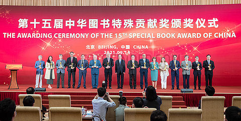 China-Beijing-Huang Kunming-special Book Award (CN)